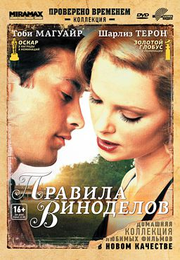 Правила виноделов (DVD) The Cider House Rules