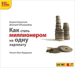 Как стать миллионером на одну зарплату (Цифровая версия)Аудиокнига Кирилл Кириллов, Дмитрий Обердерфер. Как стать миллионером на одну зарплату представляет собой лекцию, освещающую различные аспекты экономики.<br>