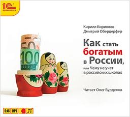 Как стать богатым в России (цифровая версия) (Цифровая версия)Аудиокнига Кирилл Кириллов, Дмитрий Обердерфер. Как стать богатым в России представляет собой лекцию, освещающую различные аспекты экономики.<br>