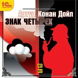 Дойль Артур Конан Знак четырех (Цифровая версия) иддк аудиокнига артур конан дойль знак четырех