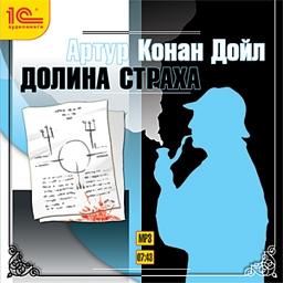 Дойль Артур Конан Долина страха (цифровая версия) (Цифровая версия)