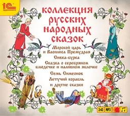 Коллекция русских народных сказок (Цифровая версия)Аудиокнига Коллекция русских народных сказок познакомит вас с русским народным фольклором. Кто из нас не читал сказок? Сказки – это наше детство, наши корни, наша культура.<br>