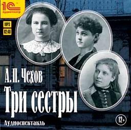 Три сестры (Цифровая версия)Три сестры – самая масштабная, самая жесткая и самая грустная пьеса Антона Павловича Чехова. И дело не только в объеме текста и количестве персонажей, не только в разрушительных коллизиях жизни отдельной семьи.<br>