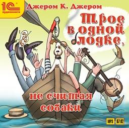 Джером К. Джером Трое в одной лодке, не считая собаки (Цифровая версия)