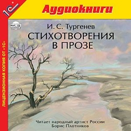 Тургенев И.С. Стихотворения в прозе (цифровая версия) (Цифровая версия) american iron round crystal vintage led pendant light fixtures living hanging lamp indoor lighting lamparas suspension luminaire