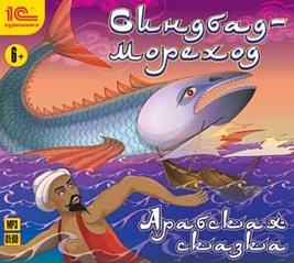 Синдбад-мореход (Цифровая версия)Аудиокнига Синдбад-мореход – бессмертный памятник средневековой арабской и персидской литературы, обширное собрание сказок, которые с удовольствием слушают и дети, и взрослые.<br>