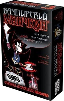 Настольная игра Вампирский МанчкинНастольная игра Вампирский Манчкин продолжает популярную серию игр семейства &amp;laquo;Манчкин&amp;raquo, на этот раз в готическом антураже.<br>