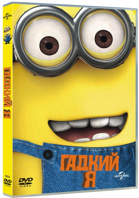 Гадкий Я (DVD) Despicable Me