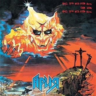 Ария. Кровь за кровь ( LP)Ария. Кровь за кровь &amp;ndash; пятый альбом главной отечественной хэви-сенсации оказался очень жестким и по звучанию, и по текстам песен.<br>