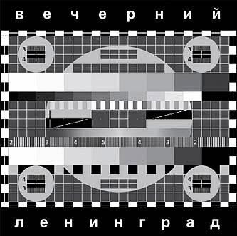 Ленинград. Вечерний Ленинград (LP) авито ленинград обл жилье