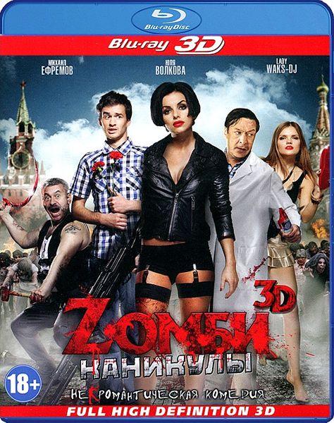 Zомби каникулы (Blu-ray 3D) красавица и чудовище blu ray