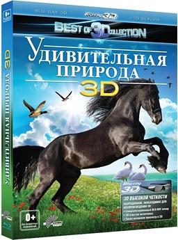 Удивительная природа (Blu-ray 3D + 2D) от 1С Интерес