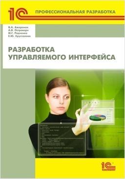 Разработка управляемого интерфейса (Цифровая версия)Книга Разработка управляемого интерфейса адресована специиалистам, имеющим опыт разработки на платформе «1С:Предприятие&amp;raquo;. Новая версия этой платформы содержит большое количество новых механизмов и возможностей.<br>