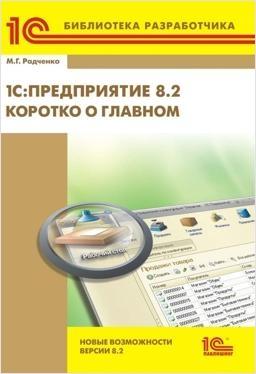 1С:Предприятие 8.2. Коротко о главном. Новые возможности версии 8.2.  (Цифровая версия)Книга 1С:Предприятие 8.2. Коротко о главном. Новые возможности версии 8.2 адресована специалистам, разрабатывающим прикладные решения на платформе 1С:Предприятие 8.2.<br>