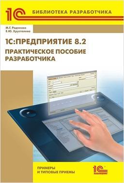 1С:Предприятие 8.2. Практическое пособие разработчика. Примеры и типовые приемы (Цифровая версия)