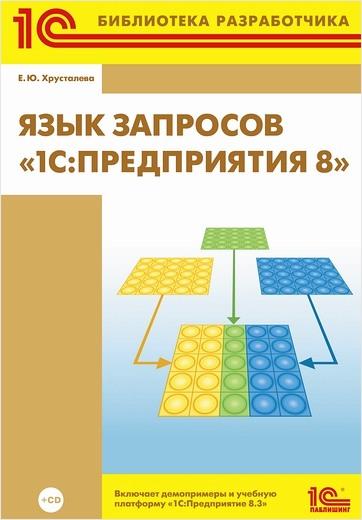 Язык запросов 1С:Предприятия 8 ( + CD)
