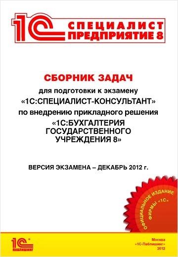Сборник задач 1С:Специалист-Консультант 1С:БГУ 8, декабрь 2012