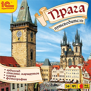 Путеводитель. Прага (Цифровая версия)