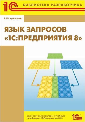Язык запросов 1С:Предприятия 8 (Цифровая версия)Эта книга, автором которой является Е.Ю. Хрусталева, поможет начинающим разработчикам, не знакомым с SQL, освоить язык запросов &amp;laquo;1С:Предприятия&amp;raquo;.<br>