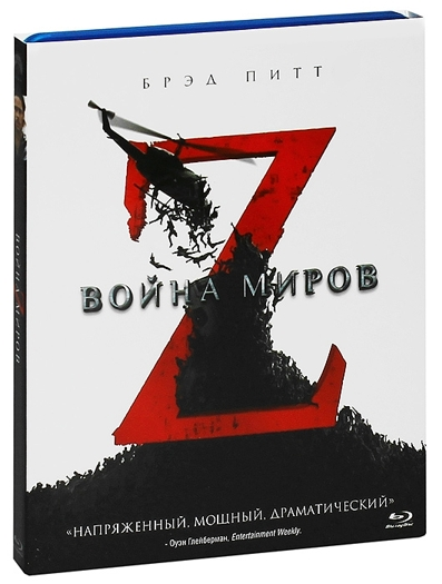 Война миров Z (Blu-ray) World War Z