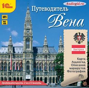 Путеводитель. Вена (Цифровая версия)Столицу Австрии Вену по праву называют сердцем Европы. Некогда центр обширной Австро-Венгерской империи, город поражает своим великолепием.<br>