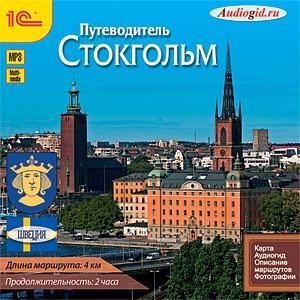 Путеводитель. Стокгольм (Цифровая версия)Столицу Королевства Швеция часто называют &amp;laquo;городом, плывущим над водой&amp;raquo;. В этом нет преувеличения: Стокгольм расположен в устье пролива, соединяющего Балтийское море с озером Меларен.<br>