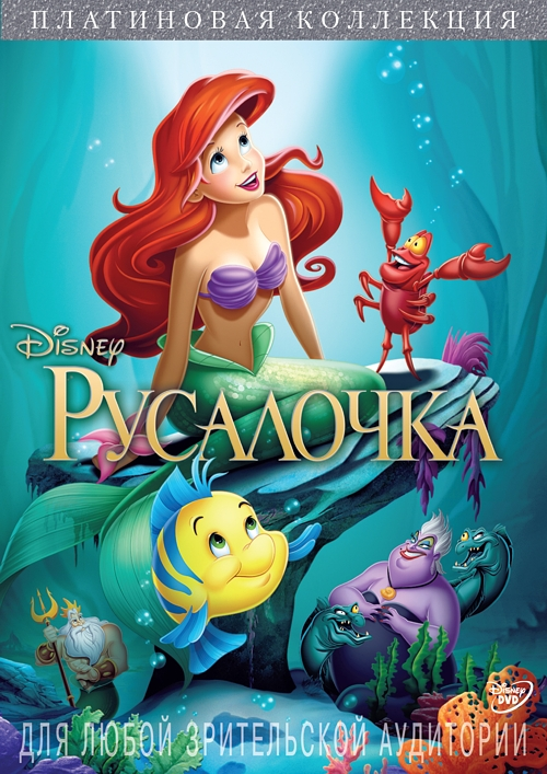 Русалочка. Платиновая коллекция (региональное издание) (DVD) The Little MermaidМультфильм Русалочка &amp;ndash; классика Disney, которая вдохновила целое поколение! В неведомых глубинах, живет русалочка по имени Ариэль, дочь морского царя Тритона. Однажды она спасает жизнь прекрасному принцу, который чуть не утонул во время бури, и влюбляется в него.<br>