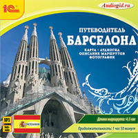 Путеводитель. Барселона (Цифровая версия)Барселона как никакой другой в Испании, заслуживает того, чтобы называться ее культурным центром. Ведь он подарил миру Антонио Гауди, Сальвадора Дали, Хоана Миро, Хосе Каррераса, Монсеррат Кабалье.<br>