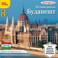 Путеводитель. Будапешт (Цифровая версия)Будапешт &amp;ndash; столица Венгрии, ее политический, экономический и культурный центр. Еще в 1873 г. города Буда и Обуда на западной стороне реки объединились с городом Пешт на восточной стороне.<br>