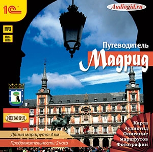 Путеводитель. Мадрид  (Цифровая версия)Мадрид &amp;ndash; столица Испании, а также центр одноименных ему территориальных образований – провинции и автономного сообщества. Это самый большой город страны.<br>
