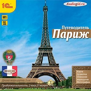 Путеводитель. Париж (Цифровая версия)Перед вами &amp;ndash; столица Французской Республики, ее политический, деловой и культурный центр. Неоспоримо международное значение Парижа. Он действительно всевластен – он подчиняет себе с первого взгляда.<br>
