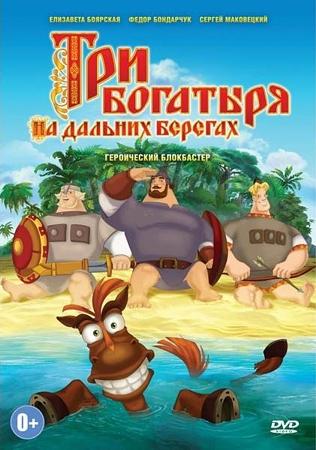 Три богатыря на дальних берегах (региональное издание) (DVD)