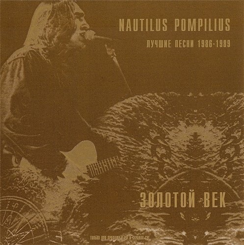 Nautilus Pompilius. Золотой век (LP)