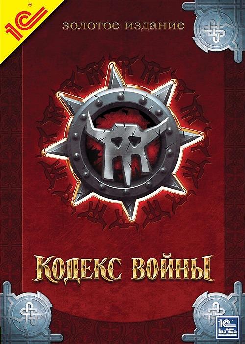 Кодекс войны. Золотое издание [PC, Цифровая версия] (Цифровая версия) sacred 3 расширенное издание цифровая версия