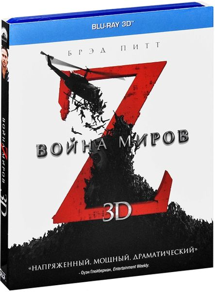 Война миров Z (Blu-ray 3D) World War Z