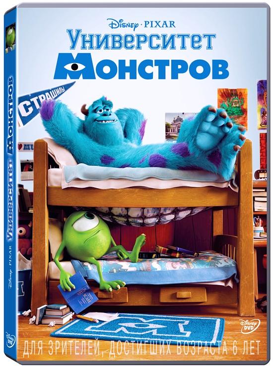 Университет Монстров (региональное издание) (DVD) Monsters University