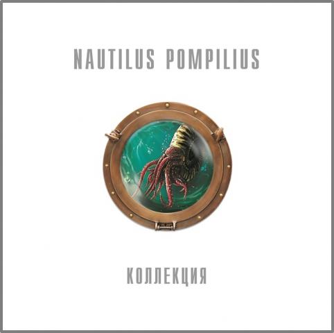 Nautilus Pompilius. Коллекция (8 LP) клиромайзер aspire nautilus киев