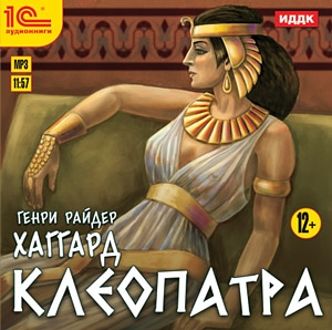 Хаггард Генри Райдер Клеопатра (цифровая версия) (Цифровая версия)