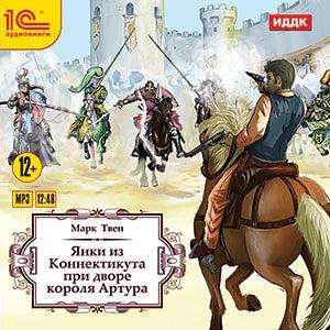 Марк Твен Янки при дворе короля Артура (Цифровая версия) азбука янки из коннектикута при дворе короля артура
