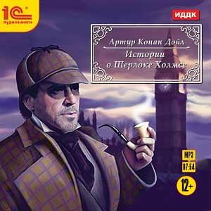 Истории о Шерлоке Холмсе (Цифровая версия)Предлагаемый диск содержит аудиоверсии семи детективных рассказов из сборника &amp;laquo;Возвращение Шерлока Холмса&amp;raquo;, принадлежащего перу знаменитого английского писателя Артура Конан Дойля.<br>