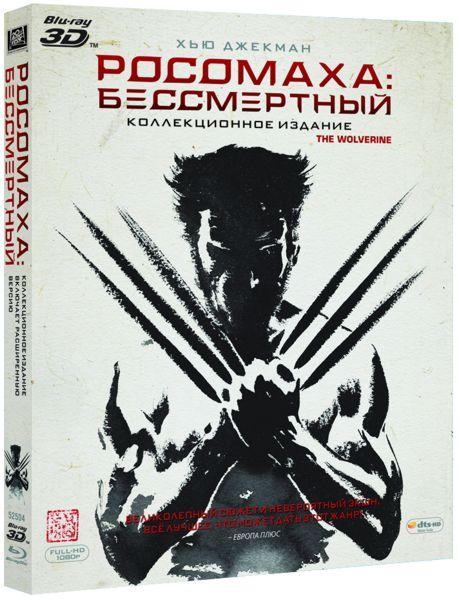 Росомаха. Бессмертный (Blu-ray3D + 2D) The WolverineФильм Росомаха. Бессмертный &amp;ndash; новая глава приключений Росомахи развернётся в Японии, где Логану предстоит выяснить, что острее – когти Росомахи или меч Серебряного Самурая.<br>