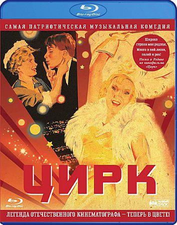 Цирк. Цветная версия (Blu-ray)Фильм Цирк &amp;ndash; самая патриотическая музыкальная комедия, легенда отечественного кинематографа – теперь в цвете! Спешите увидеть шедевр советского кинематографа – с чистым звуком и яркими красками!<br>