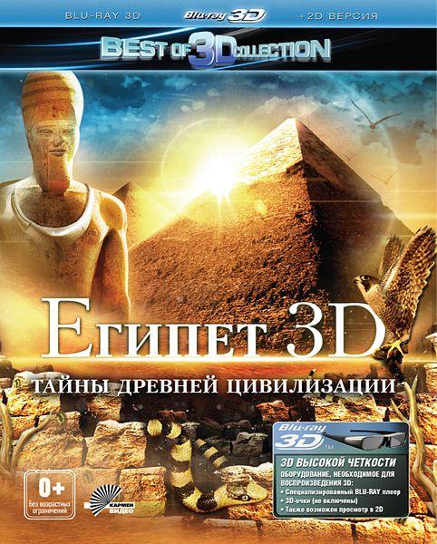 Египет 3D (Blu-ray 3D + 2D) Egypt 3DГробницы фараонов, мумии, и другие исторические артефакты позволят ощутить дыхание времени в уникальном 3D путешествии в фильме Египет. Откройте для себя красоту и мощь древнего государства.<br>