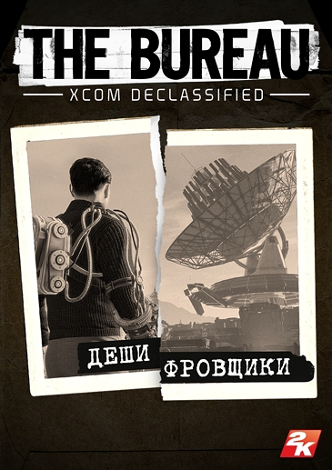 The Bureau. XCOM Declassified. Дешифровщики