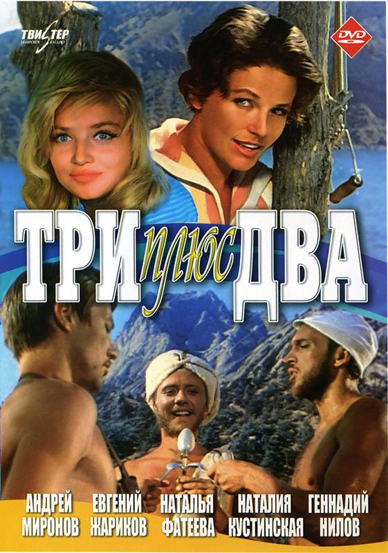 Три плюс два (региональноеиздание)Забавные приключения легкомысленных героев фильма Три плюс два &amp;ndash; это сегодня как глоток свежего морского воздуха, запах которого многие стали забывать<br>