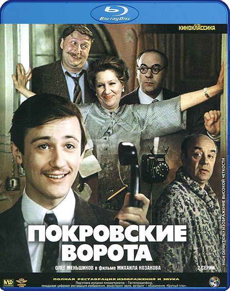 Покровские ворота (Blu-ray)Фильм Покровские ворота &amp;ndash; о Москве и москвичах 50-х прошлого столетия. У людей старшего поколения еще живы в памяти впечатления тех лет, особая примета которых – коммунальные квартиры.<br>