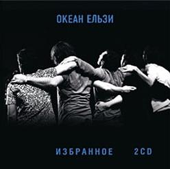 Океан Ельзи: Избранное (2 CD) избранное кожа