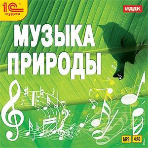 Музыка природы (цифровая версия) (Цифровая версия)