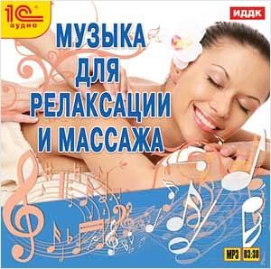 Музыка для релаксации и массажа  (Цифровая версия) арифметика для малышей цифровая версия