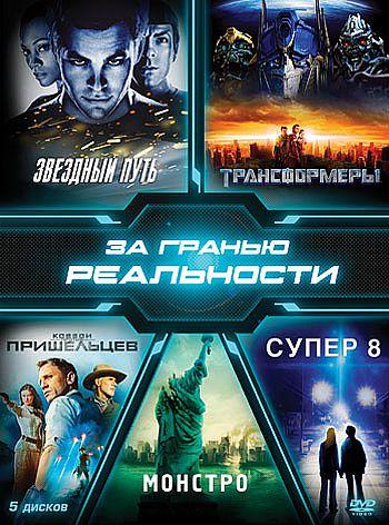 Коллекция. За гранью реальности (5 DVD) супер калланетик dvd